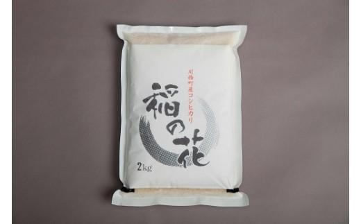 339.川西町産米「稲の花(コシヒカリ)」 22.5kg(真空なし)【令和元年度産米】
