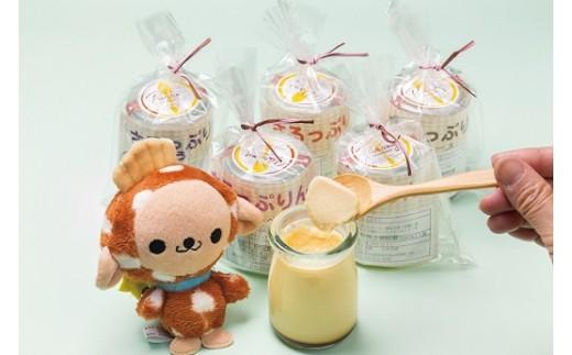 さるふつ牛乳使用濃厚プリン 6個セット【07003】