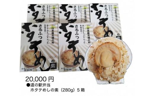 ホタテめしの素 5箱【04005】