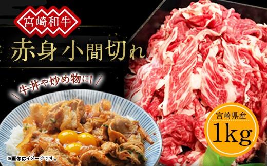 宮崎和牛 赤身 小間切れ 1kg 1000g 250g×4個