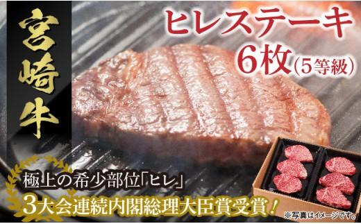 H0608宮崎牛ヒレステーキ6枚(5等級)