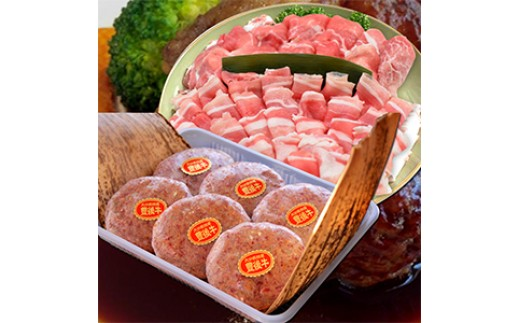 B5.豊後牛ハンバーグと黒豚セット
