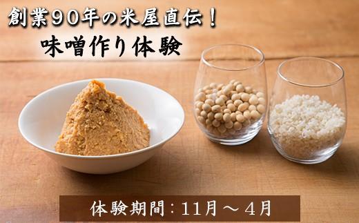 大豆と麹、塩で作ります。体験期間は11月~4月までとなります。