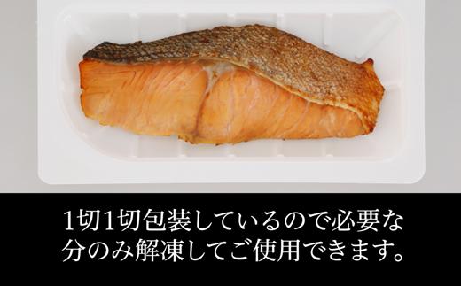 レンジで焼鮭【15切れ入り1050g】