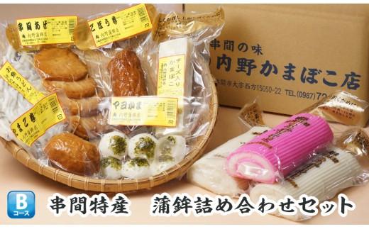 こだわりの味【串間特産 蒲鉾詰め合わせセット】K-B1