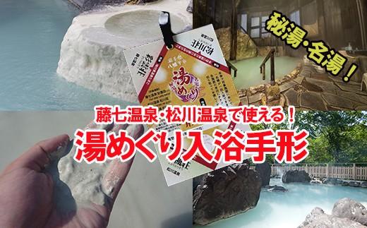 HME074 【秘湯・名湯】湯めぐり入浴手形 ※特典付き