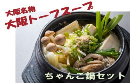 """大阪トーフスープの""""わいわい""""鍋パーティーセット(ちゃんこ鍋)"""