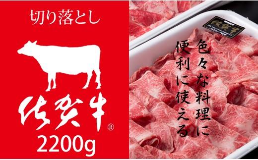 D35-013 佐賀牛切り落とし(2,200g)