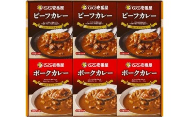 【備蓄用にも!】ココイチカレーAギフトセット (ビーフ3個・ポーク3個)