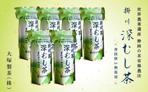 34 世界農業遺産 静岡の茶草場農法 掛川深蒸し茶・普段使い熱湯用300g×6袋(※1・新茶受付)大塚製茶
