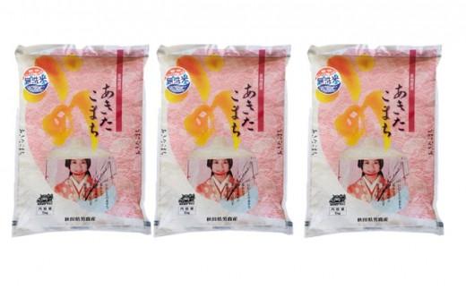 [№5605-0130]【あきたこまち】なまはげライス無洗米5kg×3袋/計15kg