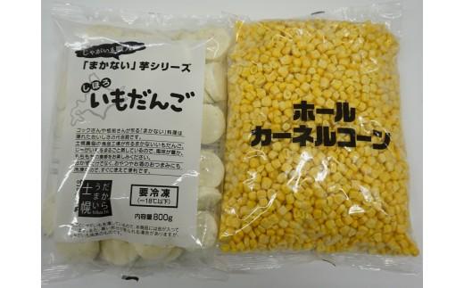 【N25】冷凍食品2種セット C