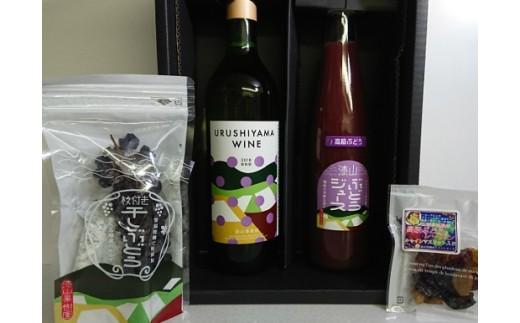 784 漆山ワイン&ぶどうジュース&枝付き干しぶどうセット