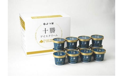 【Y05】よつ葉十勝アイスクリーム詰合せ