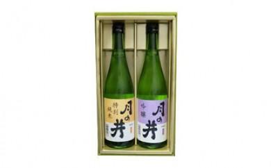月の井 吟醸・特別純米セット