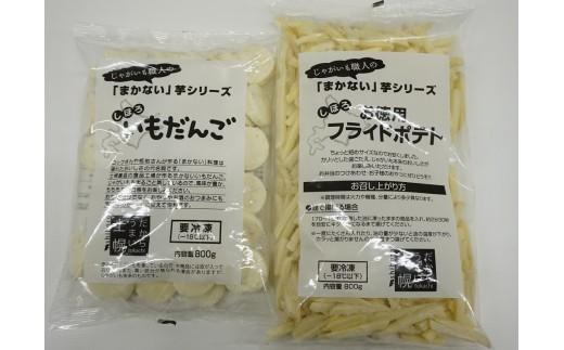 【N24】冷凍食品2種セット B