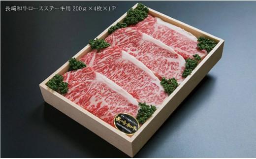 CAG004 【最高級和牛の極上ステーキ】長崎和牛ロースステーキ用 200g×4枚 (カタログコード:A-8)-2
