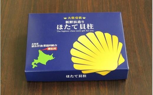 【03005】さるふつ産 ほたて干し貝柱 Sサイズ200g