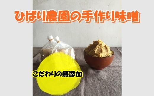 ひばり農園の手作り味噌 【365】
