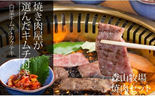 D40-031 森山牧場産 焼き肉(800g)&キムチ(2種類)セット