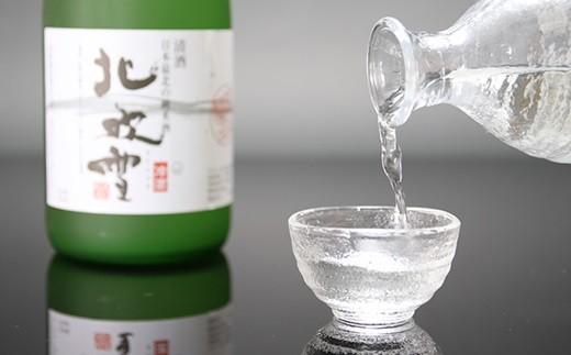 【北限のもち米使用】純米酒 北吹雪720ml×2本セット