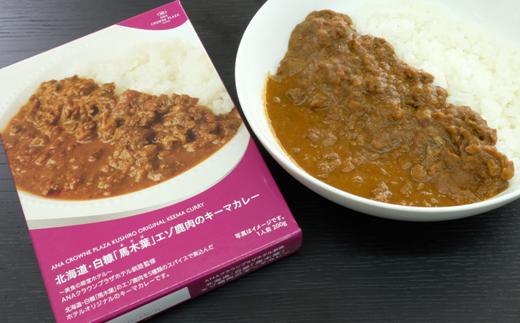[№5723-0348]エゾ鹿肉のキーマカレー【1人前×5個】