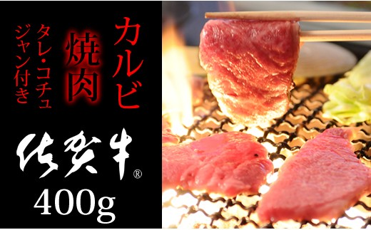 B10-109 佐賀牛カルビ焼肉セット(400g)焼肉園