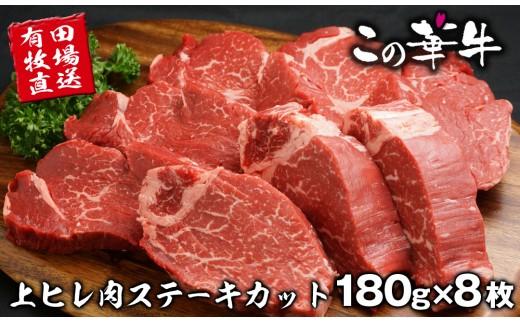 「この華牛」高級部位上ヒレ肉ステーキカット180g×8枚< 6-5>