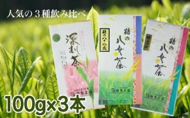 <人気の3種飲み比べ>鶴製茶園の八女茶セット