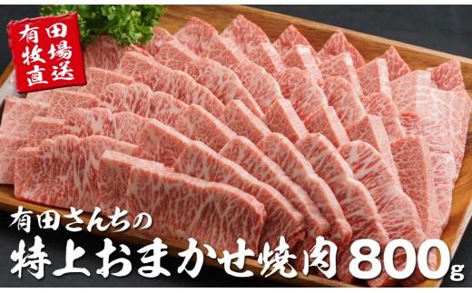 有田さんちの「黒毛和牛」特上おまかせ焼肉 有田牛(EMO牛)<2-34>