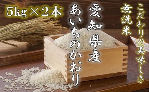 《令和2年産 新米》愛知県産あいちのかおり(特別栽培米&無洗米)5kg×2本