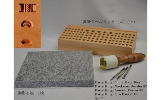 E-53 プロ用レザーカービング・刻印セット B【10pt】