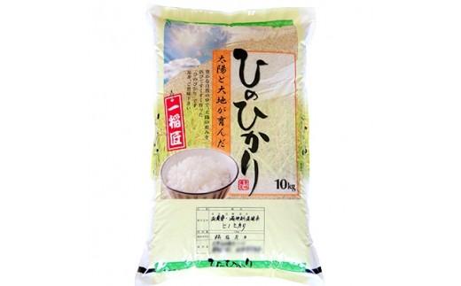 ひのひかり(奈良県天理産) 10kg<平成30年産>(一等米)【1071790】
