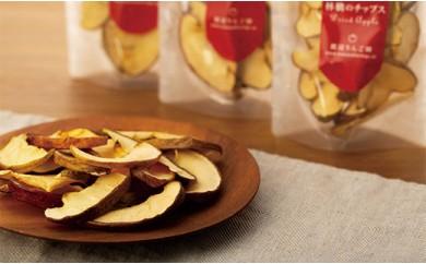 完熟林檎チップス6袋入り