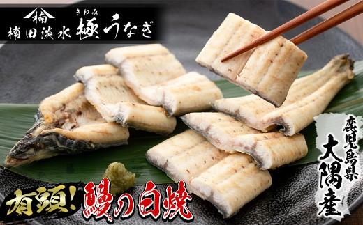 b5-048 楠田の極うなぎ白焼き 3尾 うなぎ味噌2個