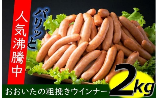 パリッと2kg食べ放題!大分県産豚の絶品あらびきウインナー