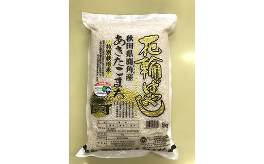 30年産 特栽『花輪ばやし』精米5kg 【安保金太郎商店】