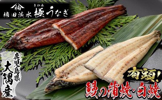 c6-012 楠田の極うなぎ蒲焼き・白焼き 特大 4尾