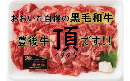 A29223 ブランド黒毛和牛・豊後牛「頂」の贅沢切り落とし(計1kg)・通