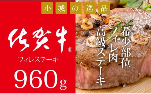 F100-052 佐賀牛フィレステーキ(960g)