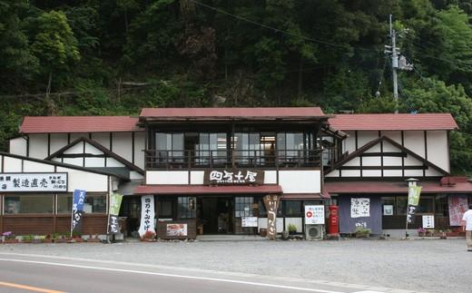 川漁師の店「四万十屋」