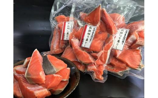 北洋産甘塩天然紅鮭切身1.5kg(切り落とし)[6257928]