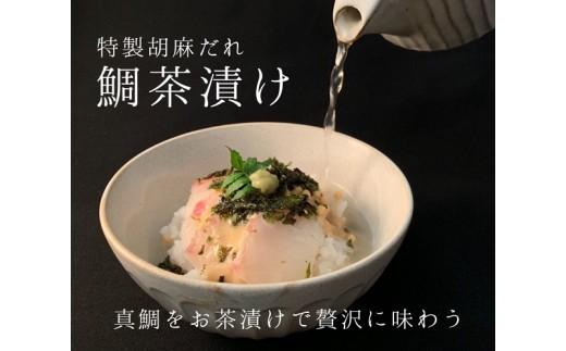 C14-20.愛媛県産真鯛使用!特製胡麻だれ鯛茶漬け(4人前)