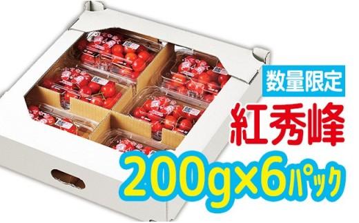 FY19-006 【パリッとした食感がクセになる♪】山形産さくらんぼ(紅秀峰)1.2kg(200g×6)