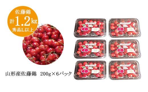 FY19-329 山形産 佐藤錦 200g×6パック