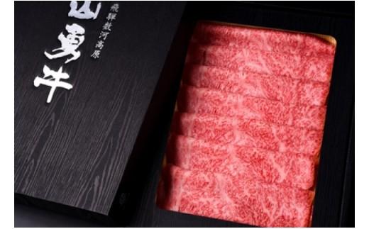 《期間限定》飛騨牛 熟成肉『山勇牛』 ロース・赤身すきやき、しゃぶしゃぶセット各300g[F0031]