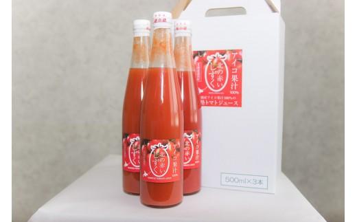 トマトジュース?甘みたっぷり!「北の赤いしずく(500ML×3本)」