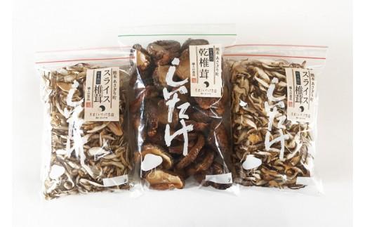A-338 熊本県あさぎり町産 乾燥しいたけセット(どんこ180g×1袋 スライス80g×2袋)