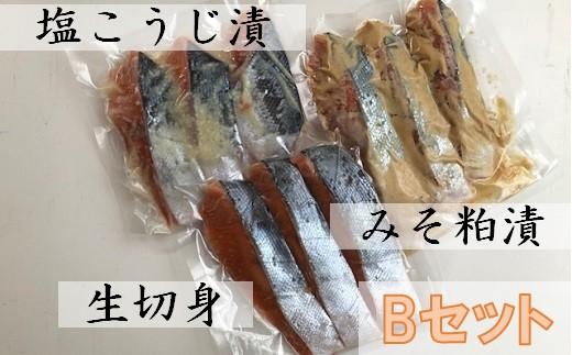 【Bセット】サクラマスの三種切り身(半身)セット