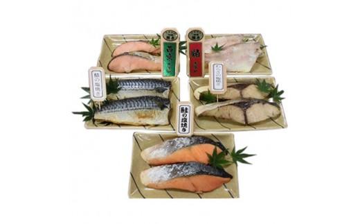 焼き魚セット【1008364】